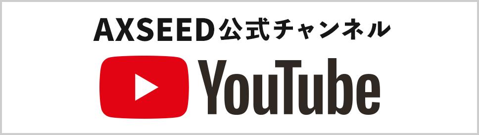 YouTube AXSEED公式チャンネル