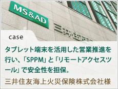 case1 三井住友海上火災保険株式会社様