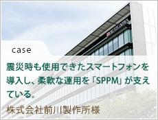 case5 株式会社前川製作所様