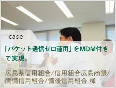 case8 広島県信用組合/信用組合広島商銀/両備信用組合/備後信用組合 様