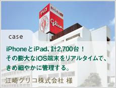 case9 江崎グリコ株式会社