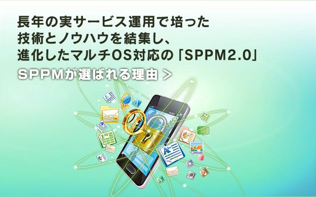 SPPMが選ばれる理由