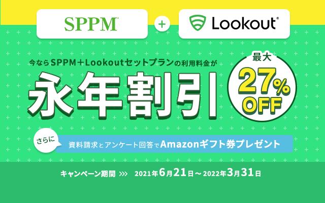 今ならSPPM+Lookoutセットプランの利用料金が永年割引。最大27%OFF