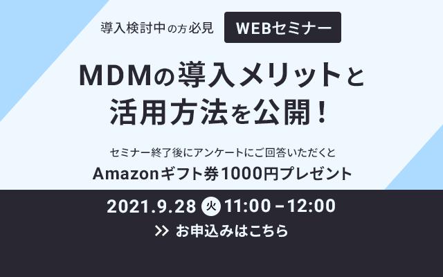 導入検討中の方必見 WEBセミナー MDMの導入メリットと活用方法を公開!