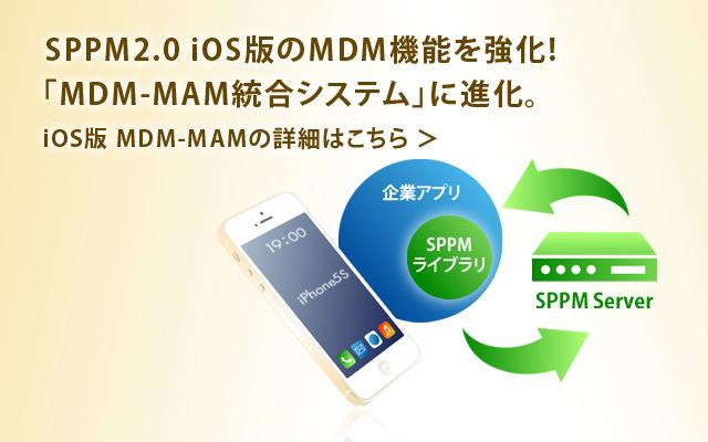 iOS版「MDM-MAM統合システム」はこちら