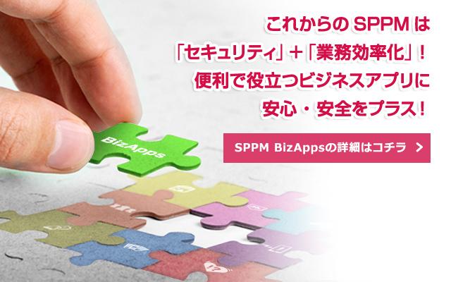 SPPM BizAppsの詳細はコチラ