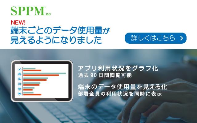 SPPM2.0 NEW!端末ごとのデータ使用量が見えるようになりました。アプリ利用状況をグラフ化 過去90日間閲覧可能 端末のデータ使用量を見える化 部署全員の利用状況を同時に表示 詳しくはこちら