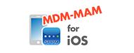 MDM-MAM統合システム