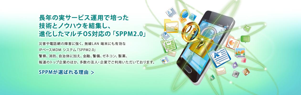 長年のサービス運用で培った技術とノウハウを結集し進化したマルチOS対応のSPPM2.0
