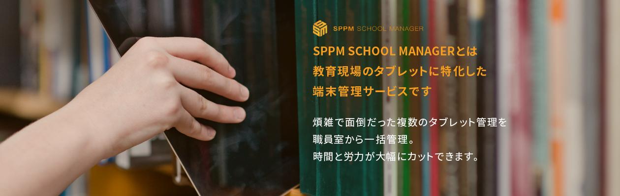 SPPM SCHOOL MANAGERとは教育現場のタブレットに特化した端末管理サービスです 煩雑で面倒だった複数のタブレット管理を職員室から一括管理。時間と労力が大幅にカットできます。