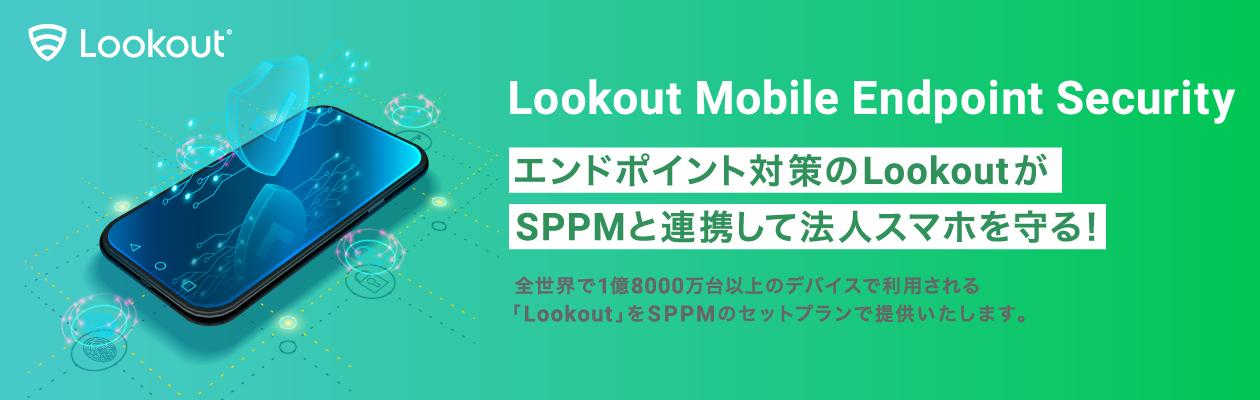 エンドポイント対策のLookoutがSPPMと連携して法人スマホを守る