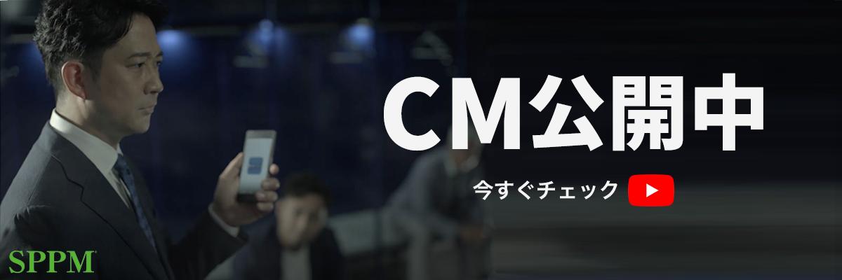 テレビCM絶賛放映中