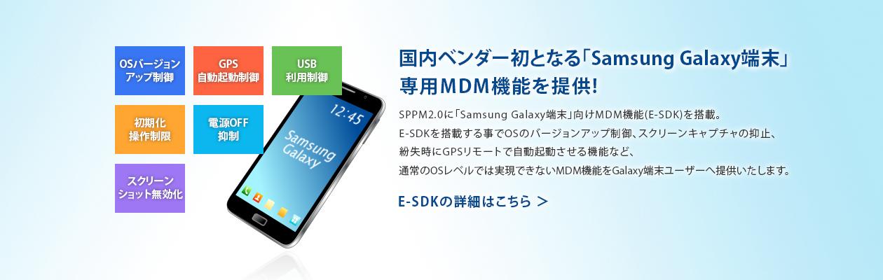 国内ベンダー初となる「Samsung Galaxy端末」専用MDM機能を提供!
