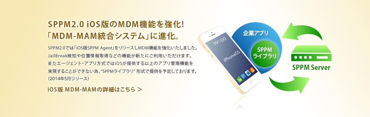 iOS版の「MDM機能」を強化! 「MAM」機能を新たに搭載。「MDM-MAM統合システム」に進化