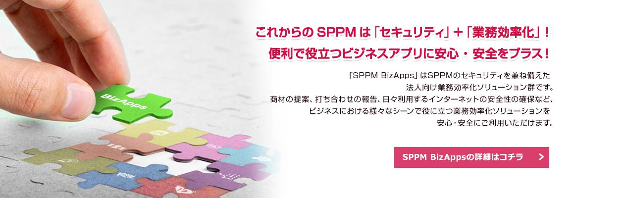 これからのSPPMは「セキュリティ」+「業務効率化」!便利で役立つビジネスアプリに安心・安全をプラス!