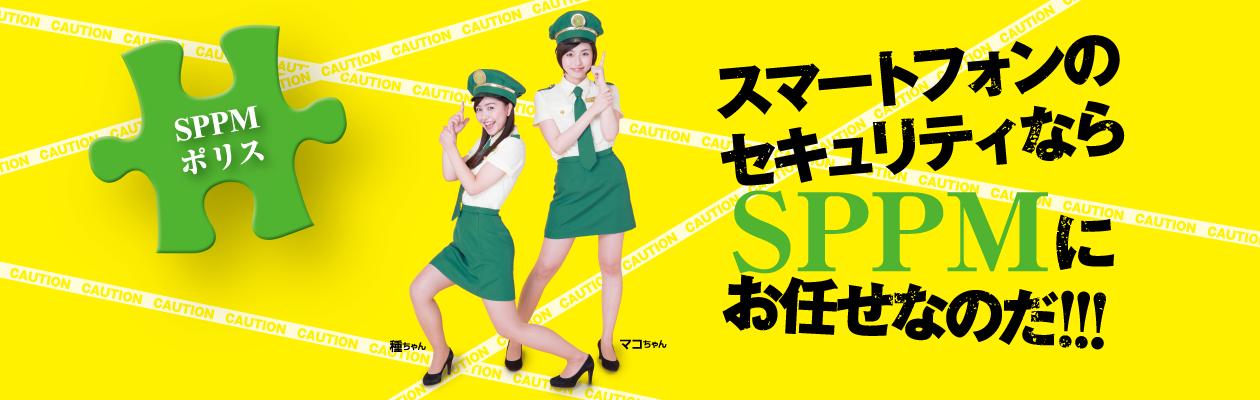 種ちゃん、マコちゃんがSPPMの公式イメージキャラクターに就任