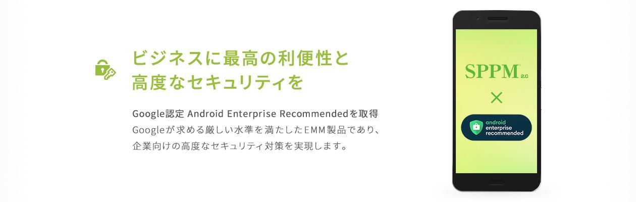 ビジネスに最高の利便性と高度なセキュリティを 「Android Enterprise」