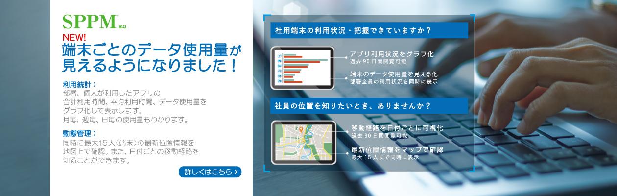 新サービス「動態管理」「利用統計」をリリースいたしました