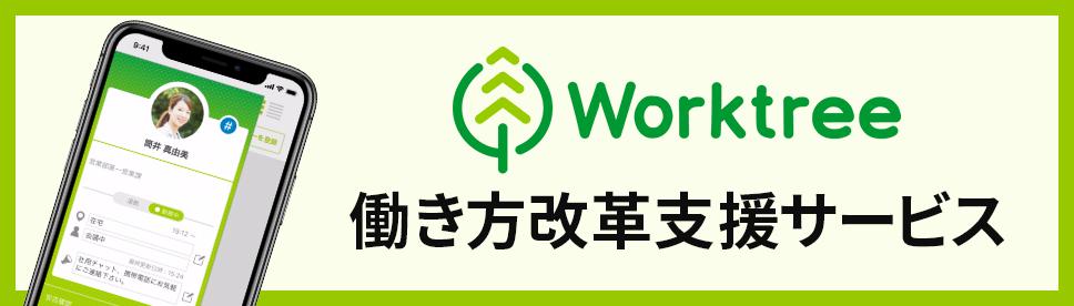 Worktree 働き方改革支援サービス